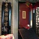 中国料理 吉珍樓 - 外観
