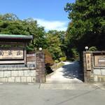 40904870 - 菊華荘、入口