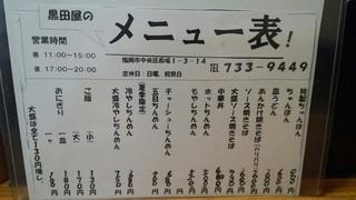 黒田屋の博多ちゃんぽん - メニュー h27・7月