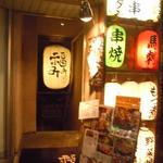 Fukumimi - 福みみ 銀座店