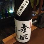 40905871 - 幸姫 辛口純米酒