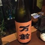 40905876 - 万齢 純米酒 全量雄町使用