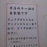 タンメンしゃきしゃき - 自家製ラー油
