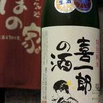 呑気処 ほの家 - 喜一郎の酒 特別純米