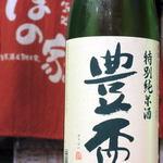 呑気処 ほの家 - 豊盃 特別純米