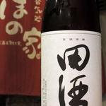 呑気処 ほの家 - 田酒 特別純米