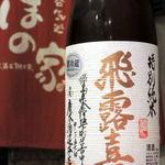 呑気処 ほの家 - 飛露喜 特別純米