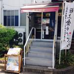 横浜文明堂 - 小さい直売所ですが、風情あります