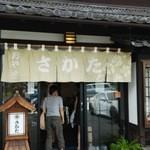 さかた菓子舗 - 入口