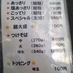 40912010 - メニュー!