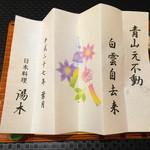 北新地 湯木 - 2015.8 盛夏の懐石