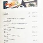 40914325 - メニュー:冷たい蕎麦