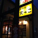 居酒屋寅っこ - 夜バージョン