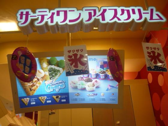 サーティワンアイスクリーム BiVi藤枝店 name=