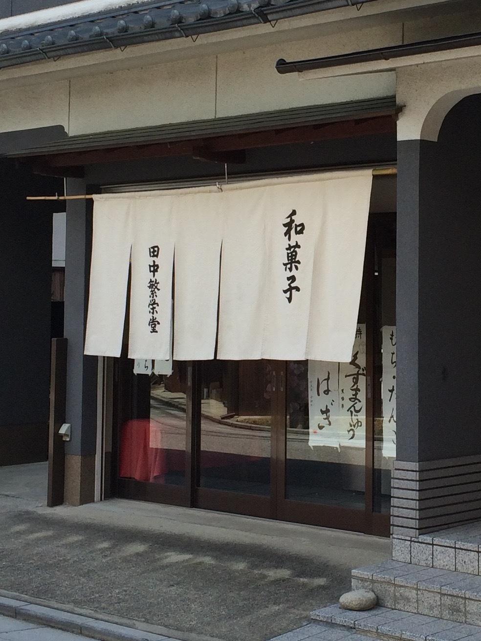 田中繁栄堂 name=