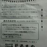 Darumaya - 温め方 説明書