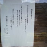紀州和歌山ラーメン あじゅち屋 - 「閉店の案内」5月で閉店との事です。