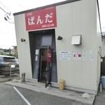 2代目ぱんだ食堂 - お店の外観