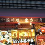 東方一角 - 新宿御苑前@中国料理 東方一角