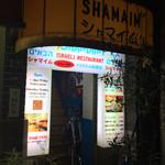 Shamaimu -
