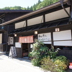 そば処 山なか - 奈良井宿の最東端のそば屋さんです
