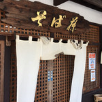 Sobafuji - かっこええ門構え