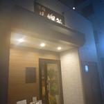 八煌苑 - 新しくオープンしたお店なので綺麗です。