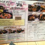 旬彩和食 口福 - 弁当と御膳メニュー