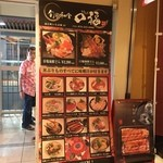 旬彩和食 口福 - 店前のメニュー