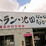 博多ラーメン なかなかなかや - お店の外観