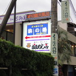 かまめし亭 - 2010.5.30撮影
