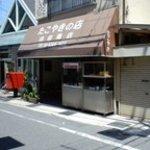 たこやきの店 内田商店 -