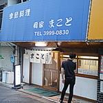 40931263 - 西武池袋線富士見台の人気寿司屋「肴家まこと」