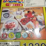 40933787 - 大人のお子様ランチ(¥1,230)