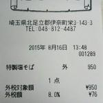 麺処いぐさ - レシート