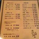 40939256 - 店内メニュー2