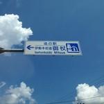 40939413 - 奈良県御杖村にある道の駅です
