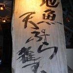 かねや - 店前にあった看板です。道路側に面したところにあります。手書きですよ。地魚 天ぷら 雑すい って書いていますね。