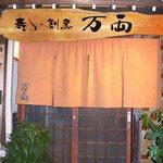 寿司・割烹 万両 - 寿し・割烹 万両 です。暖簾の色がいいですね~。そして左下に小さく万両と。goodセンスです。