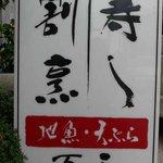 寿司・割烹 万両 - 入口の横にある看板です。お店より少し前に出ているので遠くからも見えます。