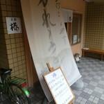 京都仕込みのかれーうどん 椿 - お店 2015/8