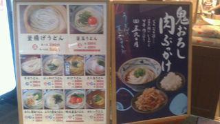 丸亀製麺 - 看板(メニュー)