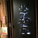 坐・和民 - 京阪伏見桃山駅出てすぐ