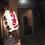 た~ちまやぁ - 入りやすい入り口〜(^^)