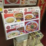 Kimmeihanten - 麻婆豆腐丼ラーメンセットに☆安いです