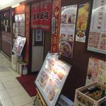 Kimmeihanten - 店頭