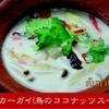 サバイチャイ タイ料理 - 料理写真: