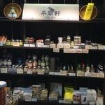 平翠軒 - こちらは偶然、遭遇した千葉・そごうのお店。