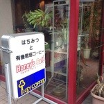 ハニーズ・カフェ -