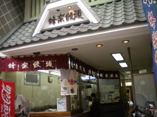 熊本蜂楽饅頭 熊本本店 - 外観